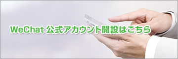 WeChat公式アカウント開設はこちら