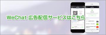 WeChat 広告配信サービスはこちら