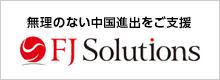 無理のない中国進出をご支援 FJ Solutions