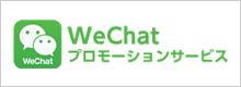 WeChat/Weixin公式アカウント・広告プロモーション