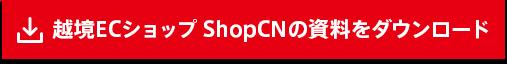 越境ECショップ ShopCNの資料をダウンロード