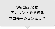 WeChat公式アカウントでできるプロモーションとは?