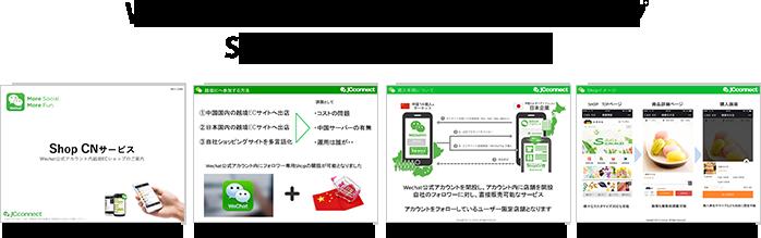 WeChat公式アカウント内越境ECショップShopCNサービスのご案内