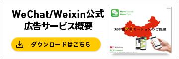 WeChat/Weixin公式広告サービス概要
