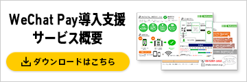 WeChat Pay導入支援 サービス概要