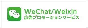 WeChat/Weixin公式アカウント・広告プロモーション