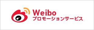 Weibo(微博・ウェイボー)を活用したマーケティング支援