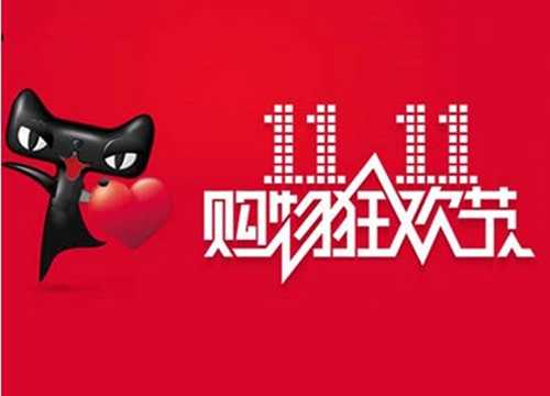 2016年11月11日 中国「独身の日」 売上実績データ